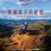 Movie, Le Sel de la terre / 薩爾加多的凝視 / 地球之盐 / The Salt of The Earth, 電影海報