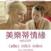 Movie, Melody / 美樂蒂情緣 / 两小无猜, 電影海報