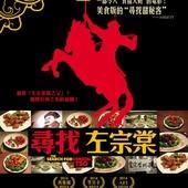 "Movie, The Search for General Tso / 寻味""左宗棠鸡"" / 尋找左宗棠, 電影海報"