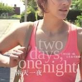 Movie, Deux jours, une nuit / 兩天一夜 / 公投飯票 / Two days, one night, 電影海報