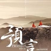 Movie, 預言 / Prophecy, 電影海報