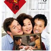 Movie, 滿月酒 / Baby Steps, 電影海報