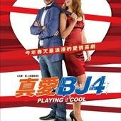 Movie, Playing It Cool / 真愛BJ4 / 爱情碎片, 電影海報