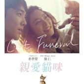 Movie, 고양이 장례식 / 親愛貓咪 / 猫的葬礼 / Cat Funeral, 電影海報