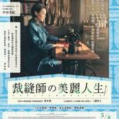 Movie, 繕い裁つ人 / 裁縫師的美麗人生 / 生縫寸尺心 / Tsukuroi tatsu hito, 電影海報
