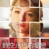 Movie, The Age of Adaline / 時空永恆的愛戀 / 时光尽头的恋人, 電影海報
