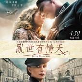 Movie, Suite française / 亂世有情天 / 法国战恋曲, 電影海報