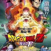 Movie, ドラゴンボールZ 復活の「F」/ 七龍珠Z劇場版:復活的「F」/ Dragon Ball Z: Fukkatsu no F, 電影海報