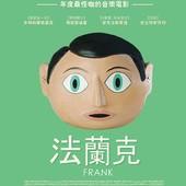 Movie, Frank / 法蘭克 / 弗兰克, 電影海報