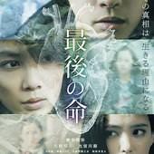 Movie, 最後の命 / 最後的命 / 最后一命 / Embers, 電影海報