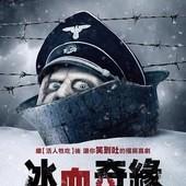 Movie, Dead Snow: Red vs. Dead / 冰血奇緣 / 亡血紅2 / 死雪禁地2, 電影海報