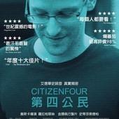 Movie, Citizenfour / 第四公民 / 第四公民, 電影海報