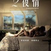 Movie, Le règne de la beauté / 2夜情(上映) / 誘惑與背叛(影展) / An Eye For Beauty, 電影海報