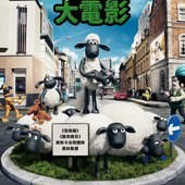 Movie, Shaun the Sheep Movie / 笑笑羊大電影 / 小羊肖恩 / 超級無敵羊咩咩大電影之咩最勁, 電影海報