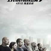 Movie, Furious 7 / 玩命關頭7 / 速度与激情7 / 狂野時速7, 電影海報