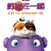 Movie, Home / 好家在一起 / 家园, 電影海報