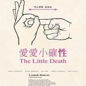 Movie, The Little Death / 愛愛小確性 / 爱的那点性事, 電影海報