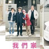 Movie, ぼくたちの家族 / 我們家 / 我们的家族 / 患難家族 / Our Family, 電影海報