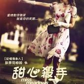 Movie, Miss Meadows / 甜心殺手 / 杀手女教师, 電影海報