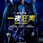 Movie, Run All Night / 一夜狂奔 / 暗夜逐仇 / 一夜狂逃, 電影海報