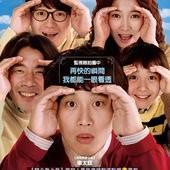 Movie, 슬로우 비디오 / 宅男慢半拍 / 慢放镜头 / Slow Video, 電影海報