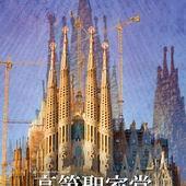 Movie, Sagrada - el misteri de la creació / Sagrada The Mystery of Creation / 高第聖家堂, 電影海報