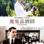 Movie, Vinodentro / 魔鬼品酒師, 電影海報