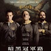 Movie, Foxcatcher / 暗黑冠軍路 / 狐狸猎手 / 獵狐捕手, 電影海報