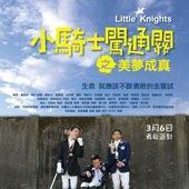 Movie, 小騎士闖通關之美夢成真 / Little Knights, 電影海報