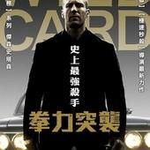 Movie, Wild Card / 拳力突襲 / 致胜王牌 / 百塔牌, 電影海報
