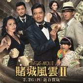 Movie, 賭城風雲II / 賭城風雲2 / 澳門風雲2 / From Vegas to Macau II, 電影海報