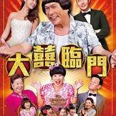 Movie, 大囍臨門 / 大喜临门 / The Wonderful Wedding, 電影海報