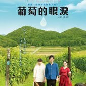 Movie, 葡萄的眼淚 / ぶどうのなみだ / A Drop of the Grapevine, 電影海報