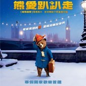 Movie, 柏靈頓 熊愛趴趴走 / Paddington / 帕丁顿熊, 電影海報