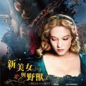 Movie, 新美女與野獸 / La belle et la bête / 美女与野兽, 電影海報