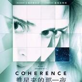 Movie, 彗星來的那一夜 / Coherence / 彗星来的那一夜, 電影海報