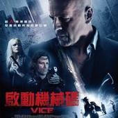 Movie, 啟動機械碼 / Vice / 幻世追踪, 電影海報