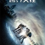 Movie, 跨界失控 / Welcome To Yesterday / 年鉴计划 / 昨日行者, 電影海報