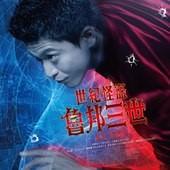 Movie, 世紀怪盜:魯邦三世 / Lupin The Third, 電影海報