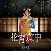 Movie, 花宵道中 / A Courtesan with Flowered Skin, 電影海報