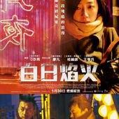 Movie, 白日焰火 / Black Coal, Thin Ice, 電影海報