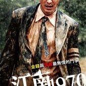 Movie, 江南1970 / Gangnam 1970, 電影海報