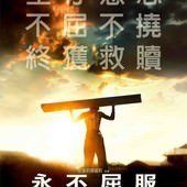 Movie, Unbroken / 永不屈服 / 坚不可摧 / 非凡生命歷, 電影海報