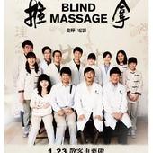 Movie, 推拿 / Blind Massage, 電影海報