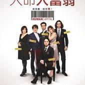 Movie, Human Capital / 人命大富翁 / 人力资本, 電影海報