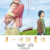 Movie, トワイライトささらさや / 再一次說愛你 / 黎明的沙耶 / Twilight Sasara Saya, 電影海報