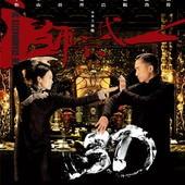 Movie, 一代宗師3D / The Grandmasters, 電影海報