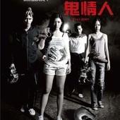 Movie, คนเห็นผี / 彎道鬼情人 / 鬼眼日记 / The Eyes Diary, 電影海報