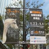 卡瓦利亞劇團(Cavalia), 夢幻舞馬, 廣告看板