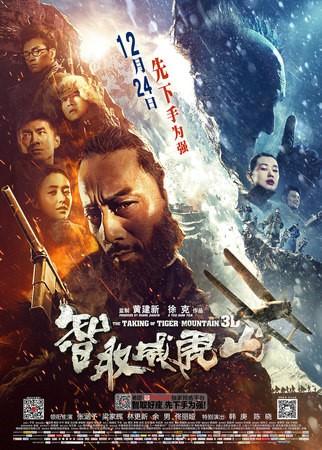 Movie, 智取威虎山(中國.香港) / 智取威虎山(台) / Tracks in The Snowy Forest(英文), 電影海報, 中國